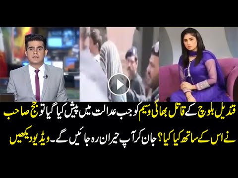 What Judge Did With Qandeel Baloch Brother In Court Watch Video