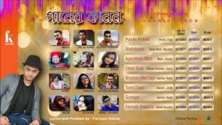 images Gaaner Kanon Imran Puja Belal Khan Eleyas Hossain Aurin Bangla New Song 2017