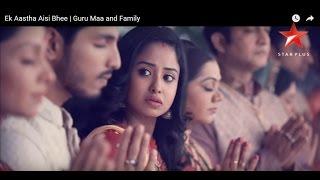 Ek Aastha Aisi Bhee | Guru Maa and Family