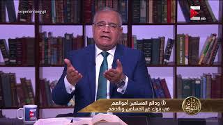 وإن أفتوك - الفتوى المظلومة ودليل الوصاية بتحريم تهنئة غير المسلمين في أعيادهم .. د. سعد الهلالي
