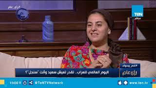 السعادة في الجواز ولا العزوبية؟.. اعرف رأي مدربة السعادة رانيا فؤاد