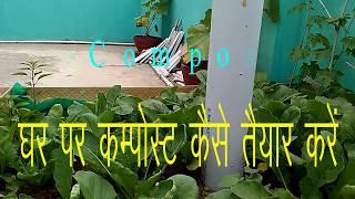 How to make Compost at home (D Compose Bin) organic fertilizer/Compost Tea/Kechua Khad
