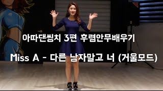 Miss A - 다른남자말고너 안무 배우기 거울모드 Miss A - Only You Dance Tutorial (Mirrored)