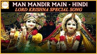 Lord Krishna Hindi Bhajans | Mann Mandir Main Hindi Devotional Song | Bhakti