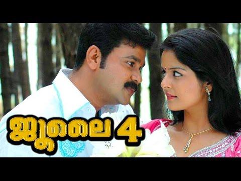 Xxx Mp4 July 4 Malayalam Action Drama Full Movie Dileep Roma Malayalam Action Movie 2016 3gp Sex