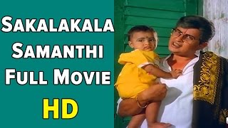Sakalakala Samanthi Full Movie HD