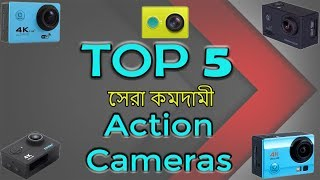 Best Top 5 Cheap Action Cameras 2017 (Bangla)