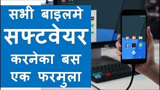 क्या आपको सभि मोबाइलमे सफ्टवेयर करना आता है?| |How to repair software problem in any android mobile|