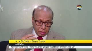 Deepto News Special Story: তিন মাসে রূপালী ব্যাংকের খেলাপি ঋণ বেড়েছে ছয়শো কোটি টাকা