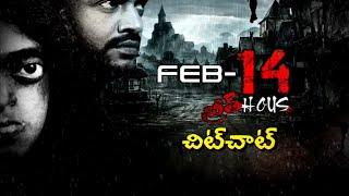 Feb 14 Breath House Movie Team Exclusive Interview | Krish | Phanindra | Prema | Vanitha TV
