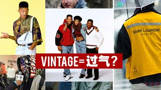 Vintage是过气时尚?Hypebeast才是潮? Why you should buy vintage?