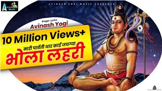 Rajasthani New Song #2018 New Singer अविनाश योगी मारी पार्वती थार काई सुपर हिट राजस्थानी सांग