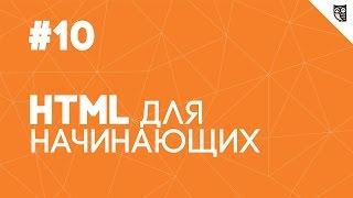 HTML для начинающих - #10 - Формы. Часть 2