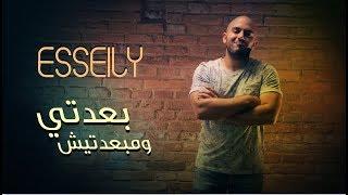 محمود العسيلي - بعدتي ومبعدتيش (فيديو كليب حصري) | 2017| Mahmoud El Esseily - Bea