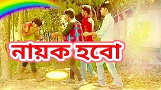 Bangla new Natok Nayok Hobo