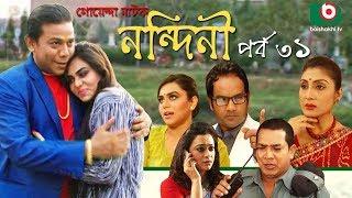 Detective Bangla Natok | Nondini | EP - 31 | Hasan Jahangir,  Lamia Mimo | Bangla Serial Drama