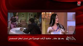 الفنانة علا رامي تحكي عن أول يوم تصوير لها في رأفت الهجان أمام محمود عبد العزبز