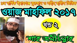 Imamganj Waz Mahfil 2017 Part 2 by Shah Oliullah - New Bangla Waz