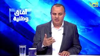 برنامج #آفاق_وطنية،الحلق(26):معركة تحرير الحديدة وانتصار الإرادةالموحدة مع المحافظ الحسن طاهر وآخرين
