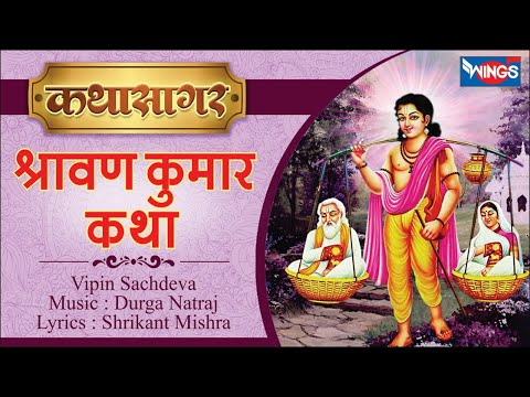 Sharavan Kumar Katha by Vipin Sachdeva | Musical Story of Shravan Kumar on Bhajan India