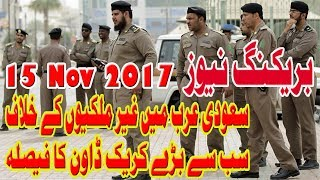 amnesty period ended in Saudi Arabia|Illegal People Arrests start from 15 Nov 2017|MOI|Jawazat|Urdu|