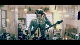 モノブライト「こころ」 MUSIC VIDEO