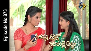 Seethamma Vakitlo Sirimalle Chettu | 20th June 2018 | Full Episode No 873 | ETV Telugu