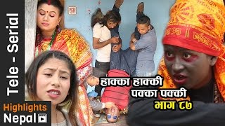 New Nepali Comedy | Hakka Hakki - Episode 87 | 26th March 2017 Ft. Daman Rupakheti, Kabita Sharma