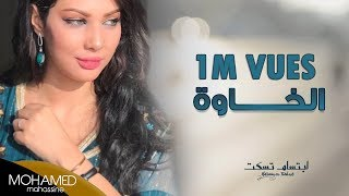 Ibtissam Tiskat - Al Khawa ( Exclusive Video Clip ) 2017    إبتسام تسكت - الخاوة (حصـــــريا)