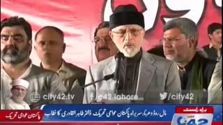Dr Tahir Ul Qadri full speech on  17th June 2016