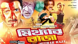 Mitthar Raja l Rubel l Kobita l Abul Hayat l  Bangla HD Movies