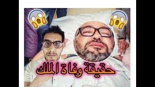 عاجل....  شاهد اول مغربي يكشف حقيقة وفاة الملك محمد السادس 😱😱