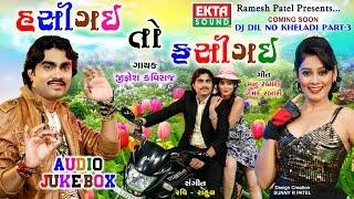 DJ Dil No Kheladi Part-3 || Coming Soon || Hasi Gai To Fasi Gai Dalma Mara Vasigai
