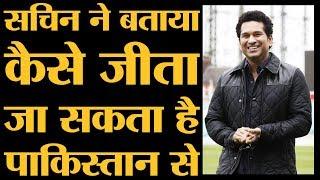 INDIA PAKISTAN World Cup 2019  Sachin Tendulkar क्या सोचते हैं Sarfaraz Ahmed के कमेंट के बारे में?