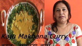kaju makhna curry