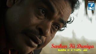 BUDDHA IN A TRAFFIC JAM II SARKAR KI DUNIYA II OFFICIAL SONG II VIVEK AGNIHOTRI CREATES || VIDEO