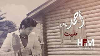 احمد فاضل - مليت ( فيديو كليب حصري ) | 2017