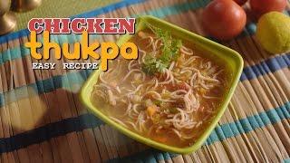Chicken Thukpa Recipe | How to Make Chicken Thukpa | Yummy Nepali Kitchen