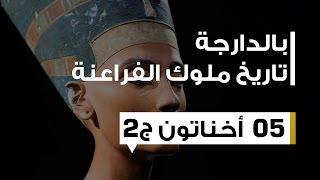 (بالدارجة) سلسلة تاريخ ملوك الفراعنة - الحلقة الخامسة : أخناتون الجزء الثاني