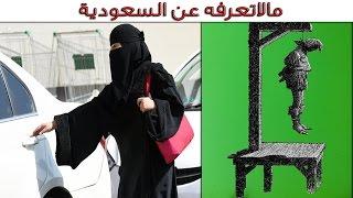 هل تعلم؟ حقائق مثيرة عن المملكة العربية السعودية !