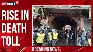 Delhi Anaj Mandi Fire: 43 Killed, 21 Critical After Massive Blaze; NDRF Team Arrives at Spot