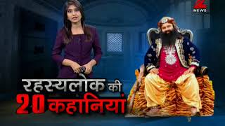 Watch : 20 stories tell how Gurmeet Ram Rahim transformed from baba to rapist
