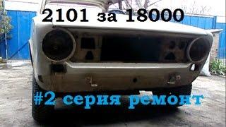 Ваз 2101 за 18000 # часть 2: ремонт.