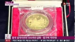 20원짜리 금화가 1억5천만원!…역대 최대 화폐 경매시장