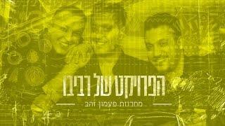 הפרויקט של רביבו - מחרוזת פעמון זהב | The Revivo Project - Paamon HaZahav Medley