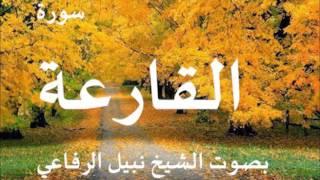 سورة القارعة بصوت نبيل الرفاعي