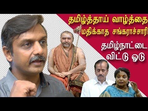 Xxx Mp4 Thirumurugan Gandhi On Shankaracharya Insults Tamil Thai Vazhthu Tamil News Tamil Live News Redpix 3gp Sex