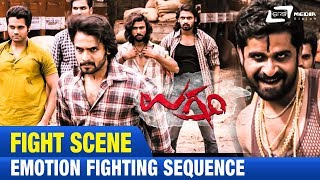 Ugramm |Emotion fighting sequence|FEAT. Srimurali,Haripriya |New Latest Kannada super Hit Film