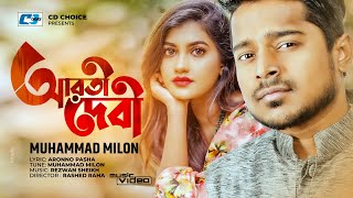 Aroti Devi | Milon | Aronno Pasha | Bangla New Song 2016 | Full HD