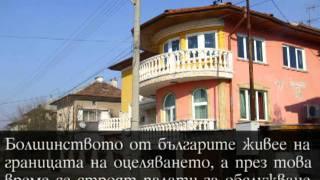 Цигански къщи в Костинброд